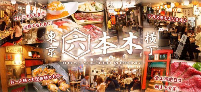 http://yokocho.tokyo/