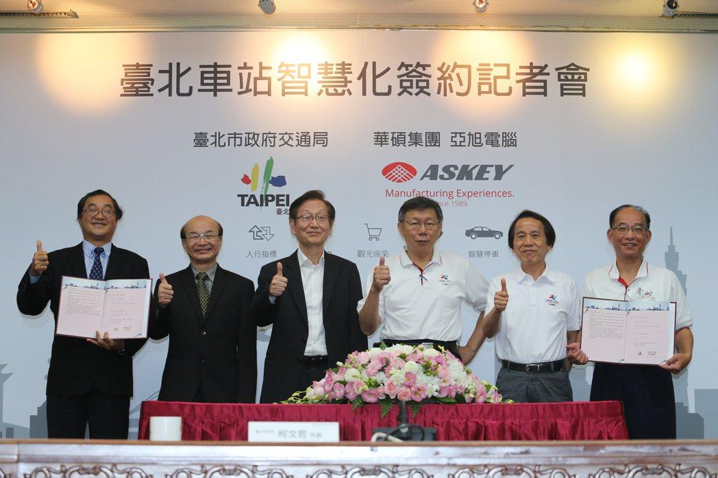 台北車站將配合西區門戶計畫,與廠商簽約將其智慧化,在簽約儀式上,亞旭電腦董事長林...