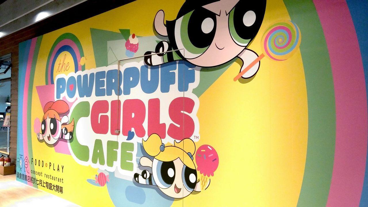 飛天小女警主題餐廳即將在7月14日開幕。圖/翻攝自飛天小女警主題餐廳粉絲頁