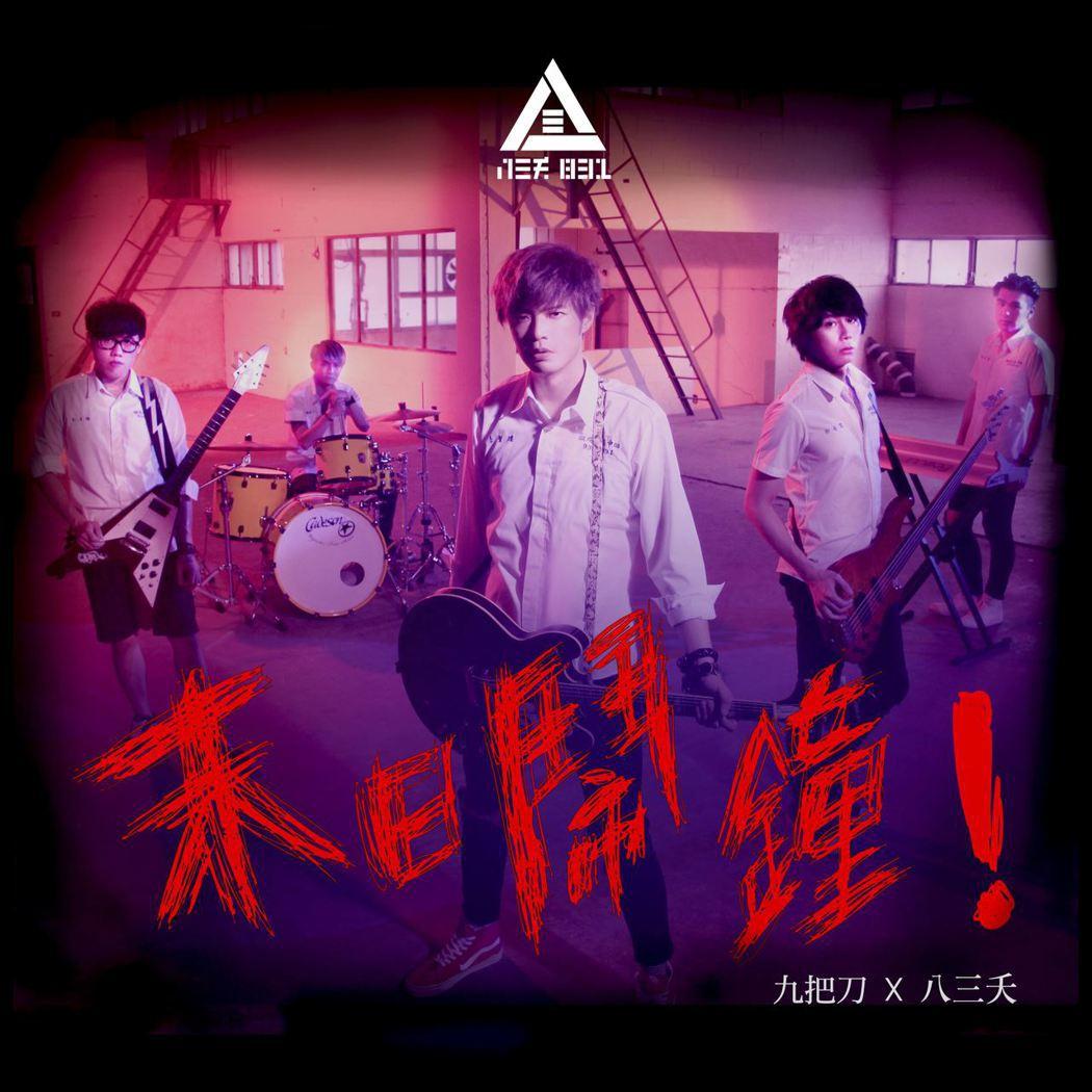八三夭X九把刀跨界合作打造「末日鬧鐘」暴力美學歌曲。圖/滾石提供