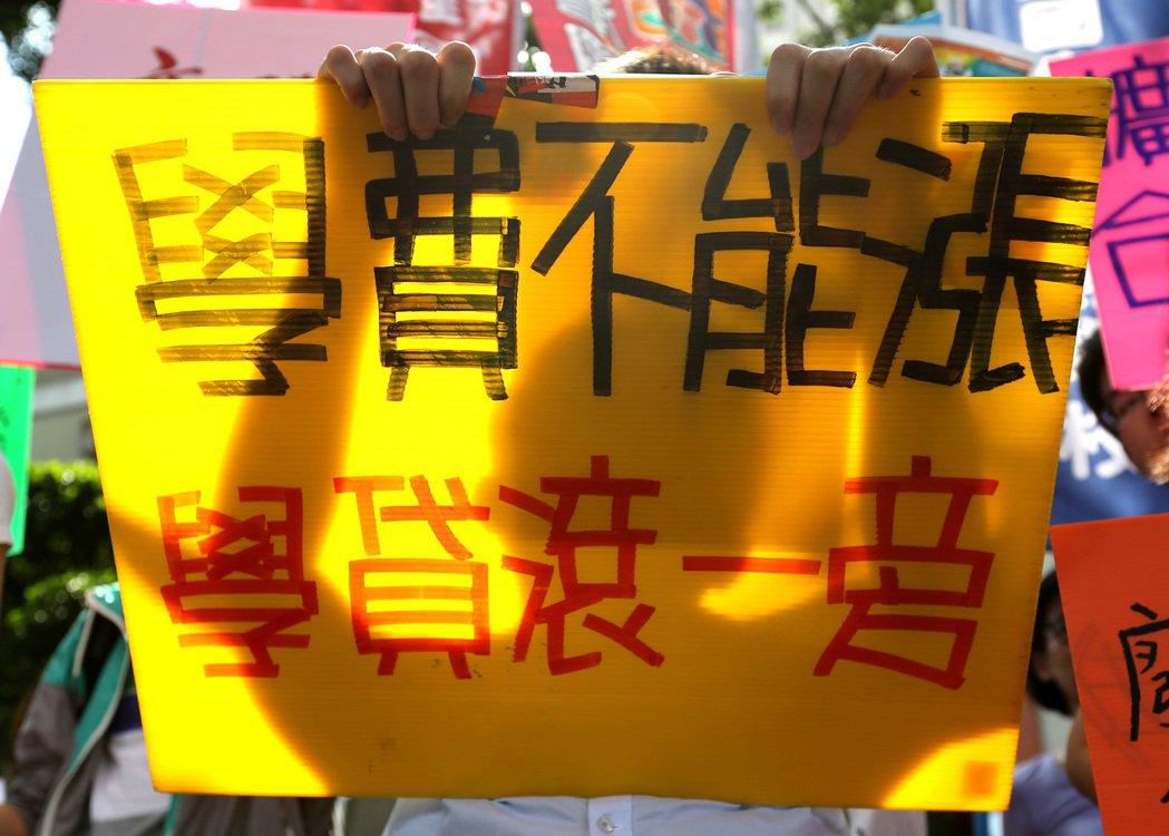 九成大專校院校長贊成由學校自行決定學費,但學費在台灣一直是複雜的議題。本報資料照...