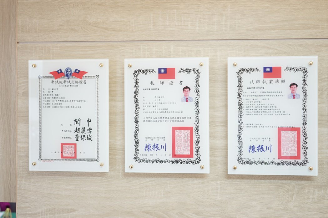 考上水保技師執照,成為他創業的基礎。記者王燕華/攝影