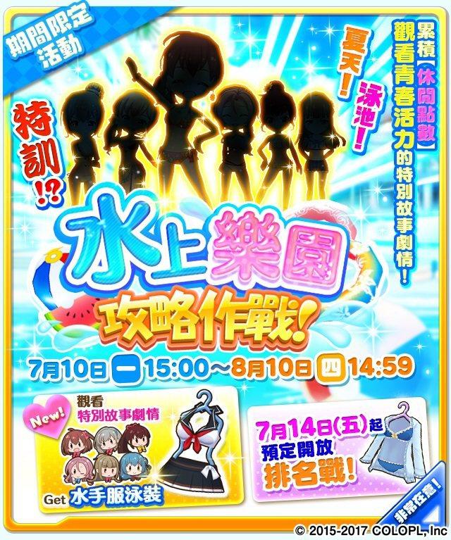 《戰鬥女子學園》「水上樂園攻略作戰」劇情將於7月10日起沁涼登場,與女孩度過夏日...