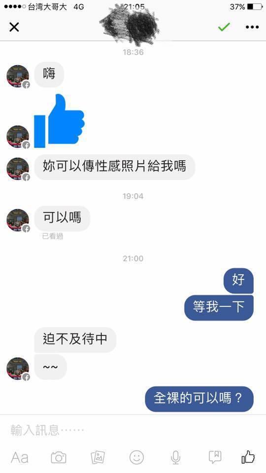 舒子晨曝光與網友的私訊對話。 圖/擷自舒子晨臉書