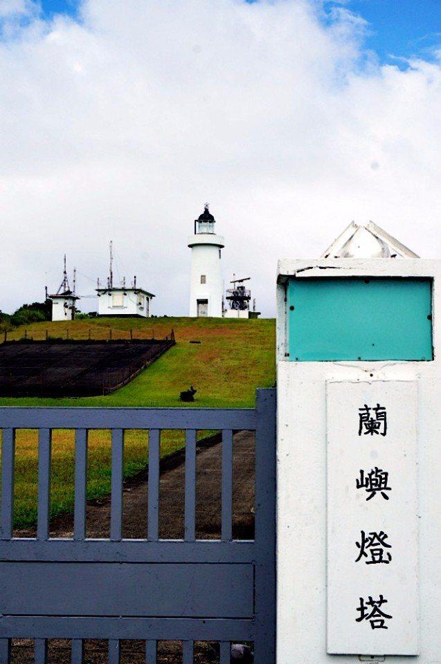 蘭嶼燈塔與遊客拉開一段距離美。(林郁姍/攝)