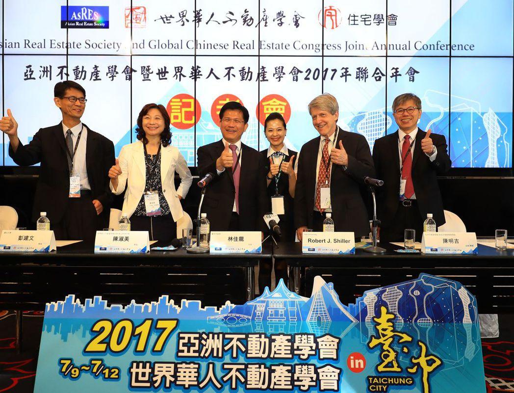 經濟學者羅伯席勒(右二)獲邀在亞洲不動產學會暨世界華人不動產學會聯合年會主講「敘...