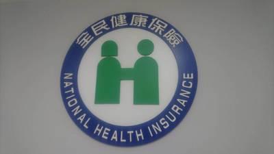 大數據資料顯示,健保醫療費用在民國87年是2,520億點,105年增加為5,95...