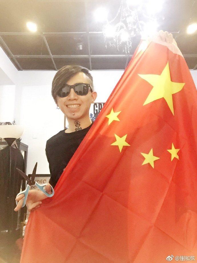 謝和弦貼出欲剪中國五星旗的照片。 圖/擷自微博