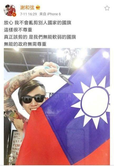 謝和弦貼出欲剪中華民國國旗的照片。 圖/擷自微博