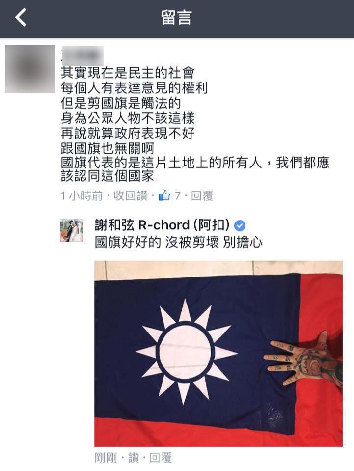 謝和弦秀出完好國旗。 圖/擷自謝和弦臉書