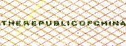 身分證背面欄位分格線,是由細微文字「THE REPUBLIC OF CHINA」...
