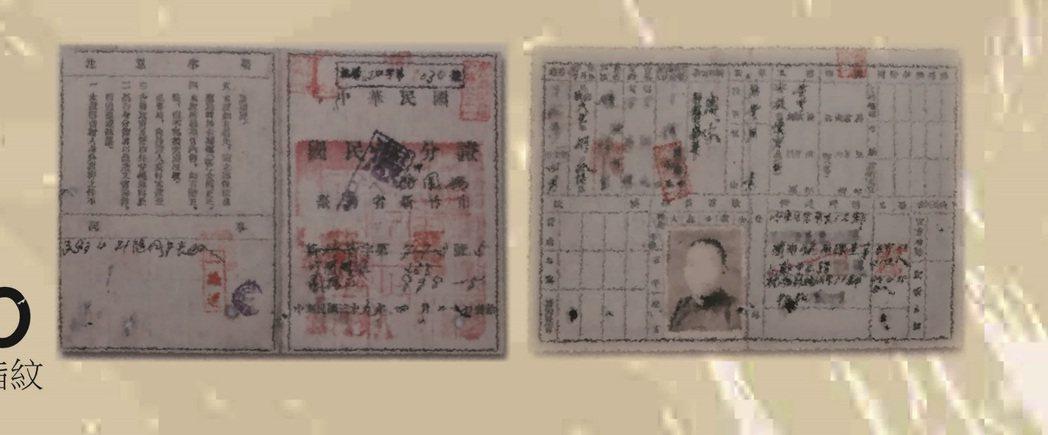 第一代身分證。 記者楊正海/翻攝