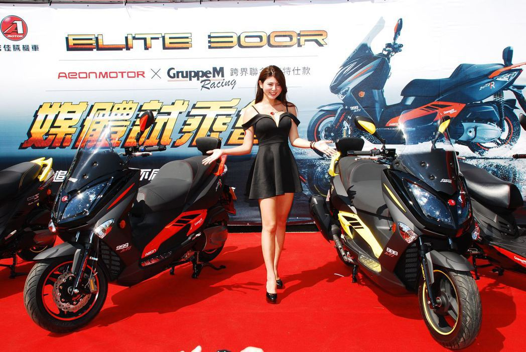 Aeon Elite 300R。記者林昱丞/攝影
