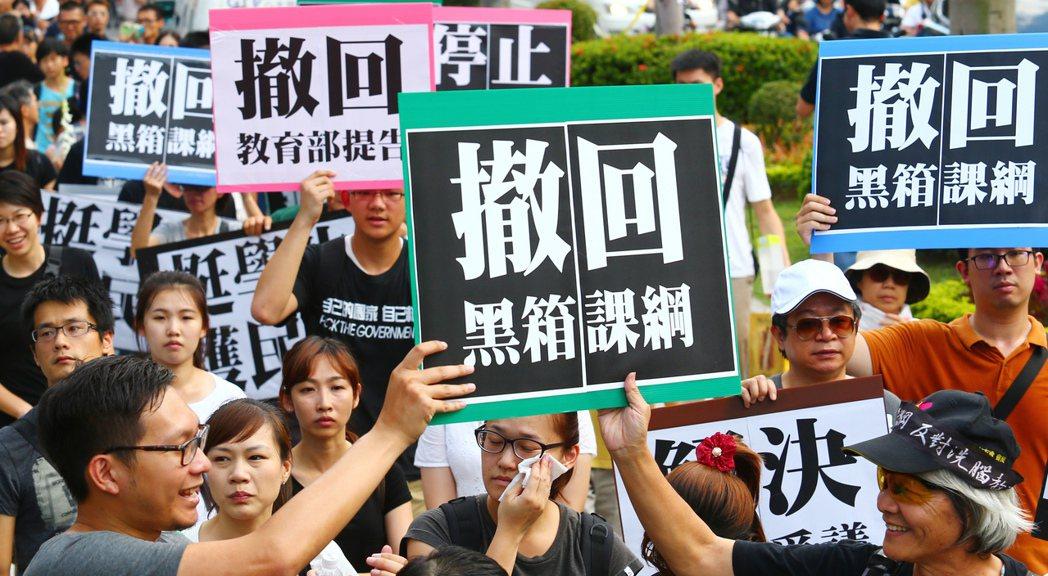 2015年,多個民間團體在教育部外發起遊行,聲援反課綱微調學生。 圖/本報資料照