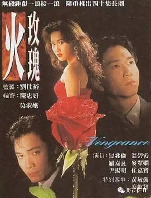 「火玫瑰」讓溫碧霞成為港劇紅牌花旦。圖/摘自微博