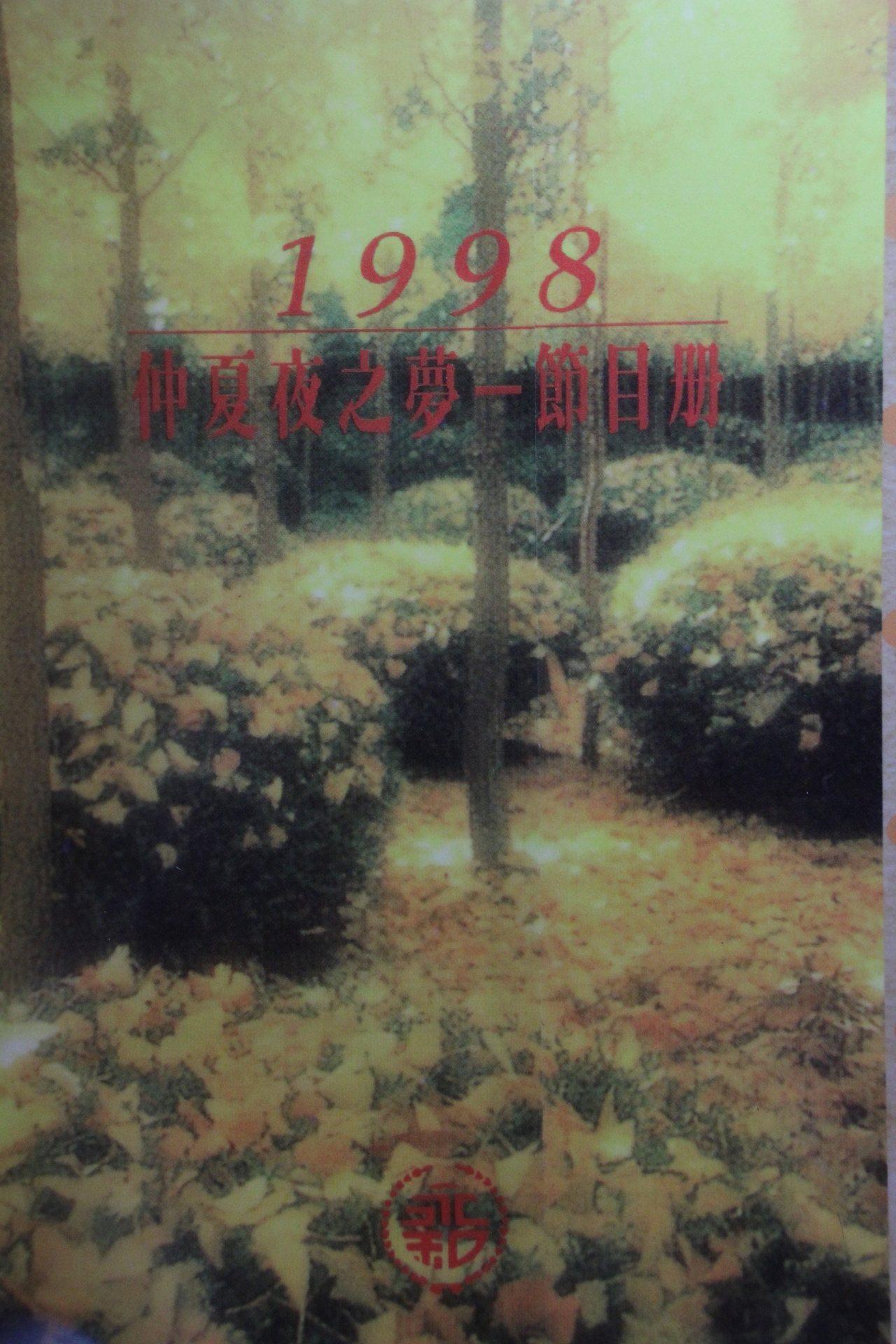 1998年仲夏夜之夢的節目單,很有復古味。記者魏翊庭/翻攝