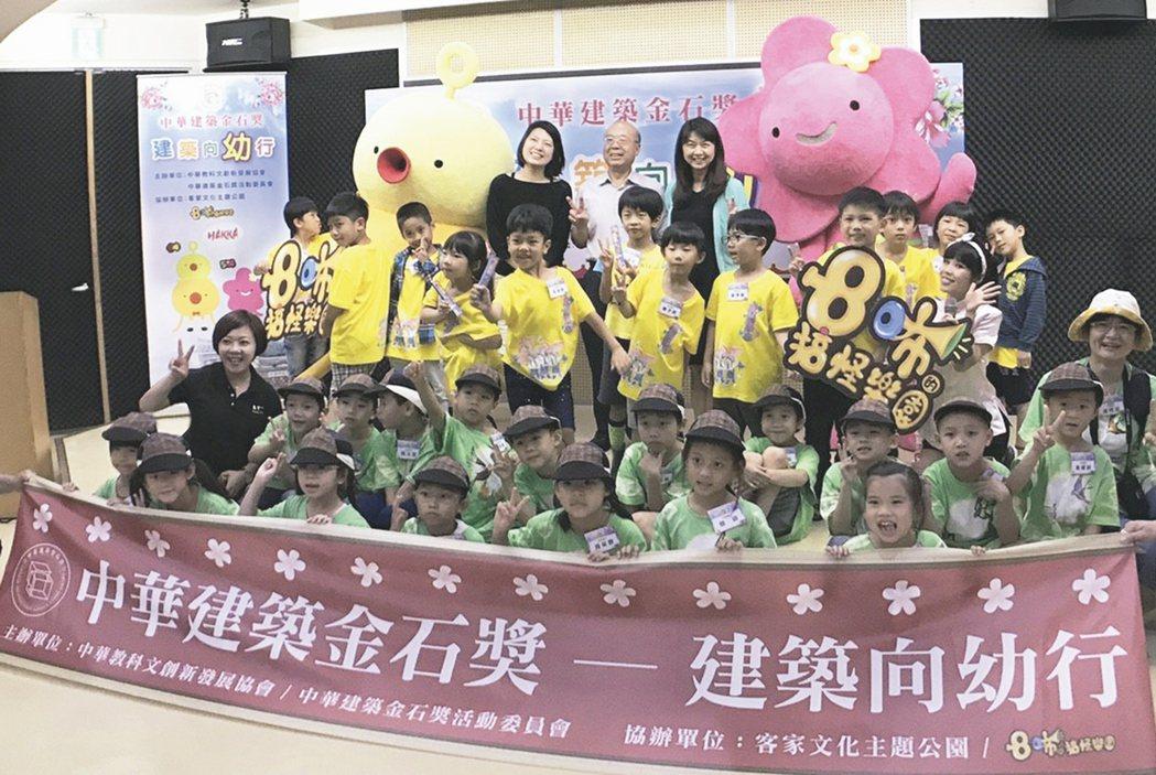 「中華建築金石獎─建築向幼行」全體大合影。 業者/提供