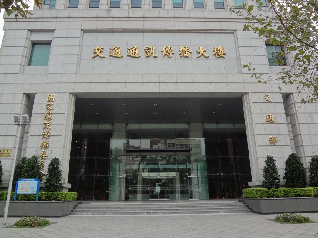 國家通訊傳播委員會大樓。 網路圖片