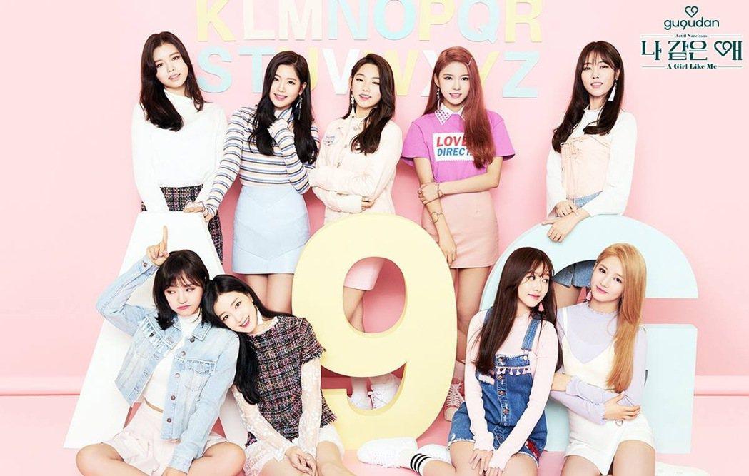 韓國女團gu9udan參與KBS電視臺新劇《學校2017》首支OST。 圖/bn