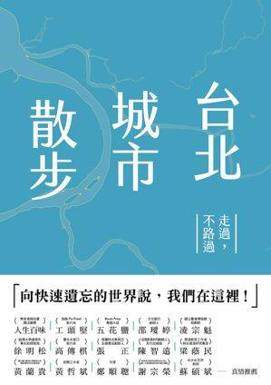 書名:《台北城市散步:走過,不路過》作者:台北城市散步出版社:奇異果文創...