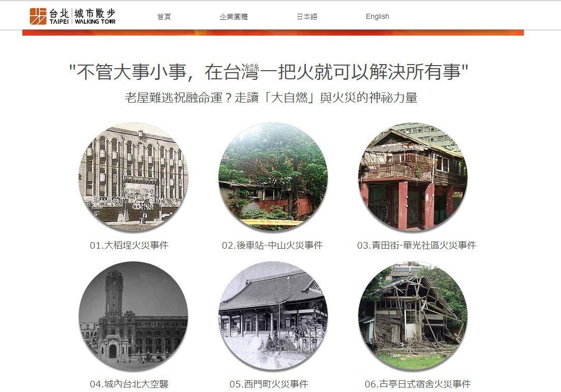 台北城市散步策畫「「燃燒吧!台北」」活動。