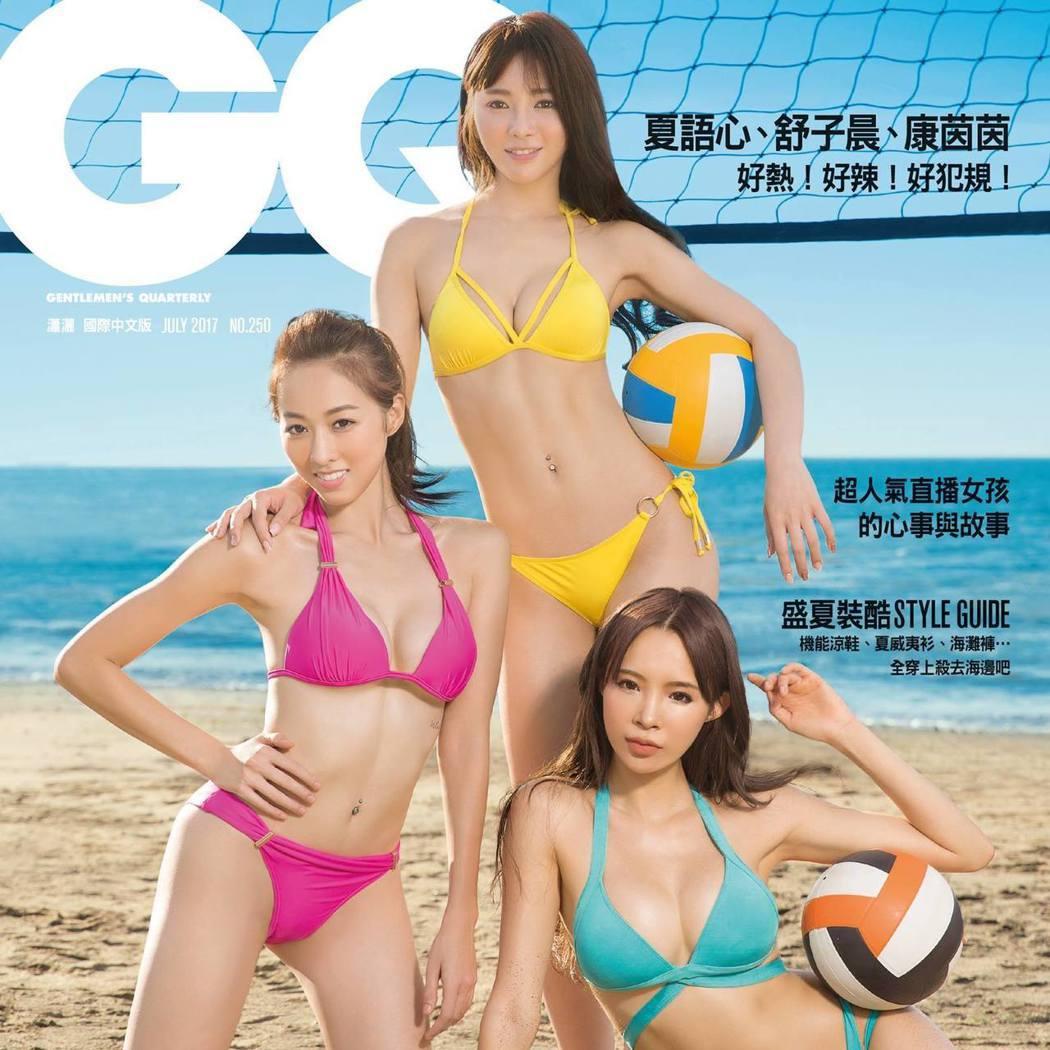 茵茵、夏語心、舒子晨三人登上GQ雜誌封面。 圖/擷自GQ Taiwan臉書