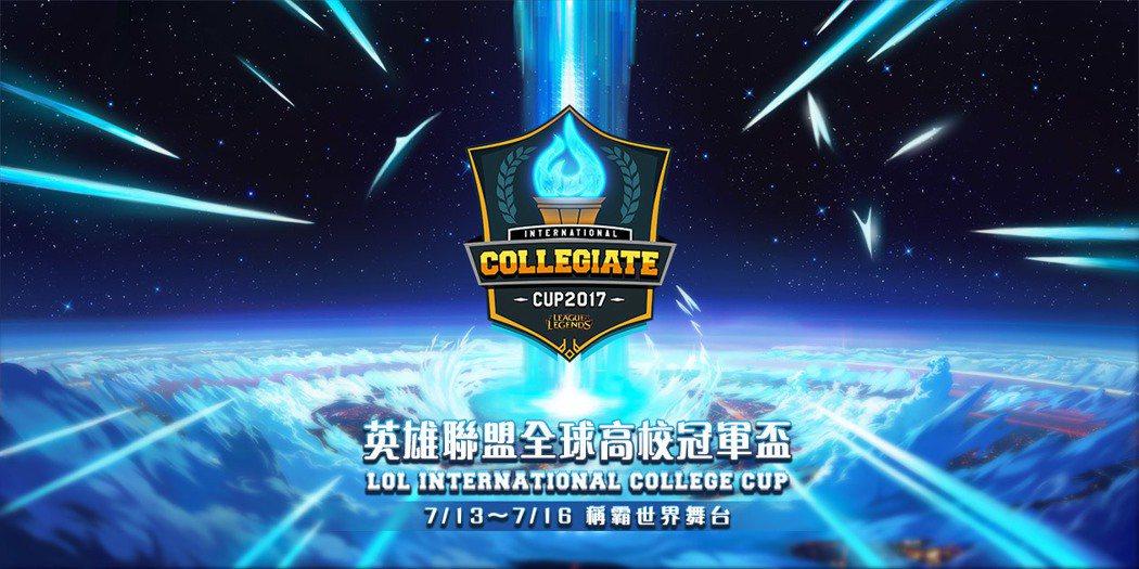2017《英雄聯盟》全球高校冠軍盃正式開戰,世界最強大學戰隊即將誕生,全球玩家屏...