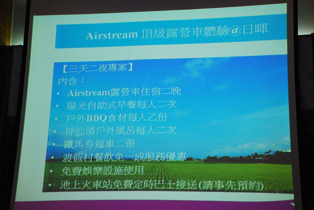 Airstream露營車體驗營。記者林昱丞/攝影