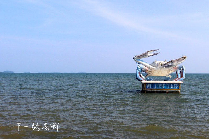 貢步省白馬市的地標是特產螃蟹。 攝影/賴勳毅