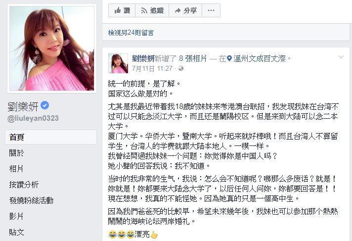 前「女F4」團長劉樂妍在臉書透露,她帶18歲的妹妹考港澳台聯招,「我發現我妹在台...