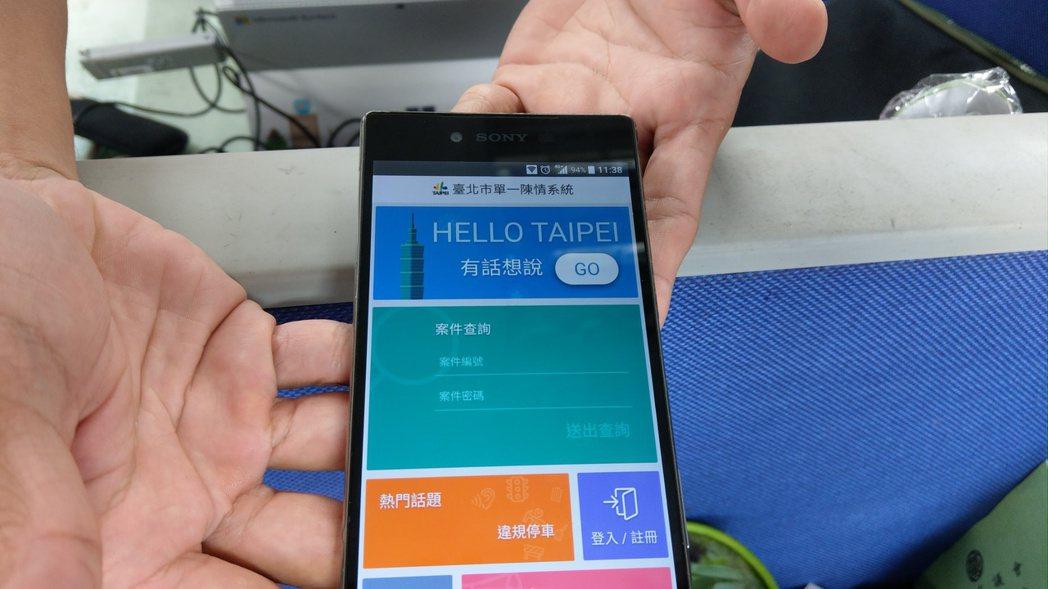 北市「Hello Taipei」app資安出包,議員謝維洲爆料可能6萬個資外洩。...