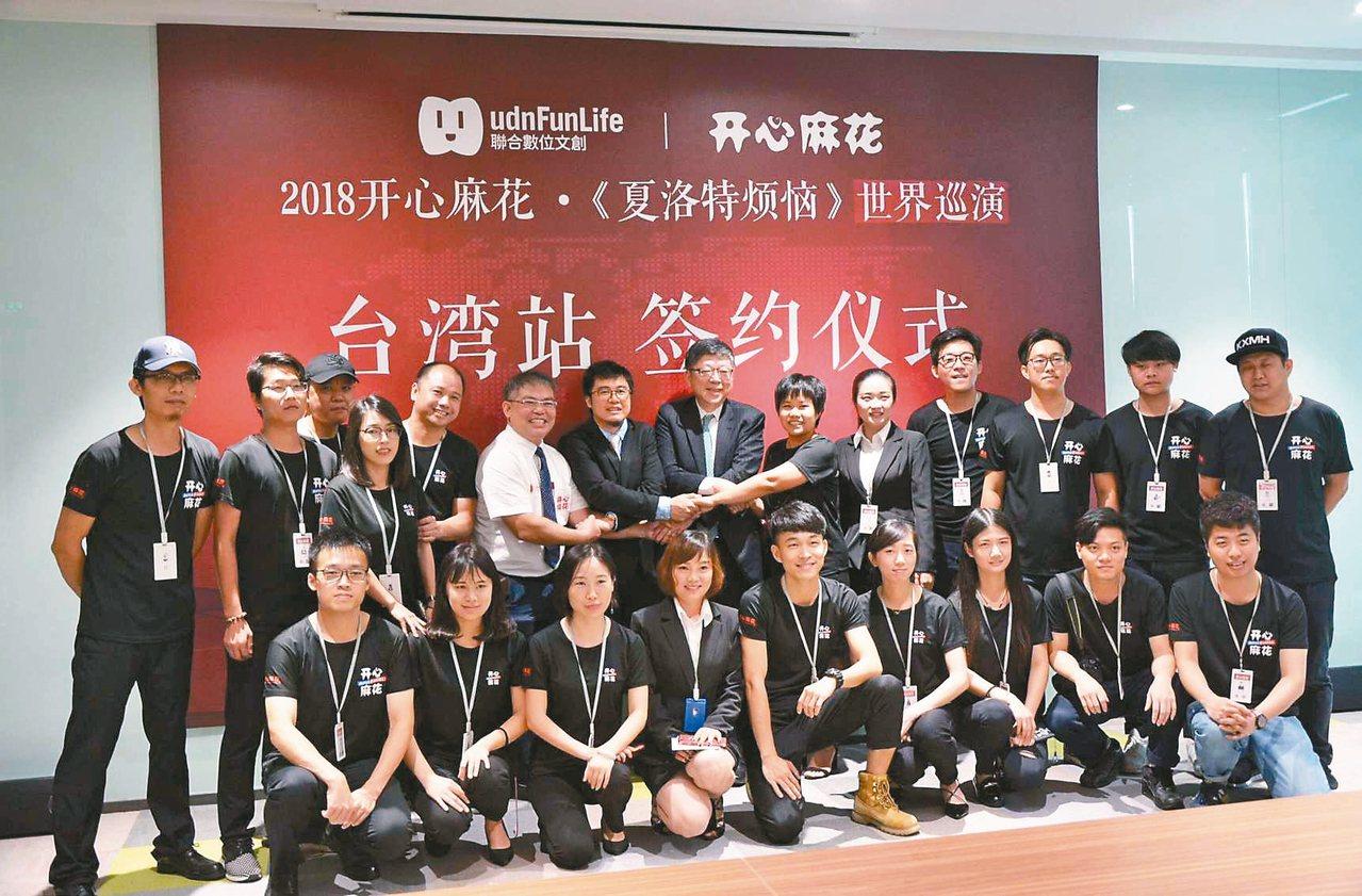 《夏洛特煩惱》世界巡演,計畫以台灣為首站。 圖/聯合數位文創提供