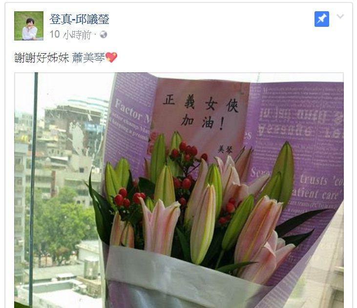 邱議瑩於個人臉書粉絲頁貼上立委蕭美琴所送的慰問花束照片,表示「謝謝好姊妹」。 圖...