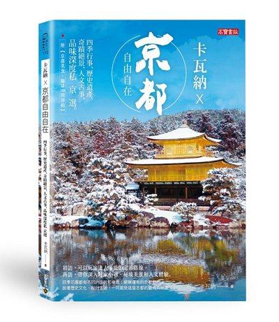 .書名:《卡瓦納X京都自由自在:四季行事、歷史遺產、奇蹟絕景、人文古事,品味深度...