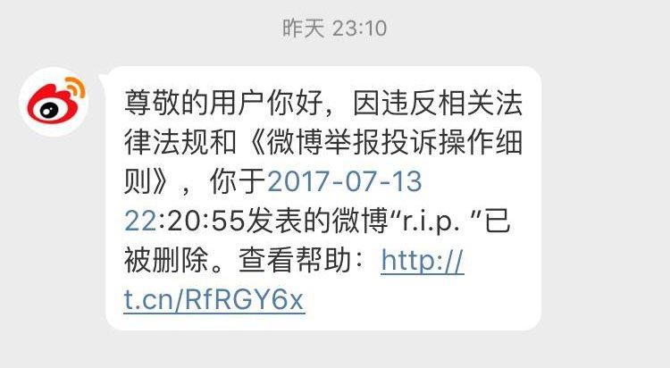 自13日晚,在新浪微博上發布哀悼文字,該微博就會遭到強制刪除。