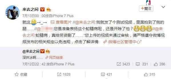 新浪CEO王高飛在自己的微博「來去之間」上表示自己發布的影片被系統刪除。