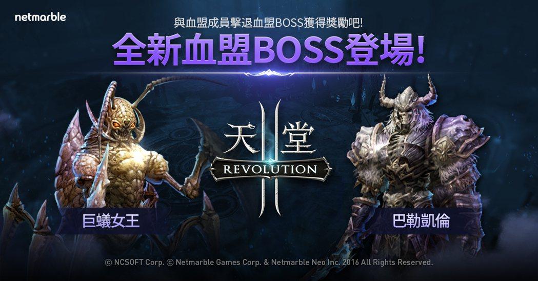 《天堂2:革命》再迎改版。 圖/網石棒辣椒提供