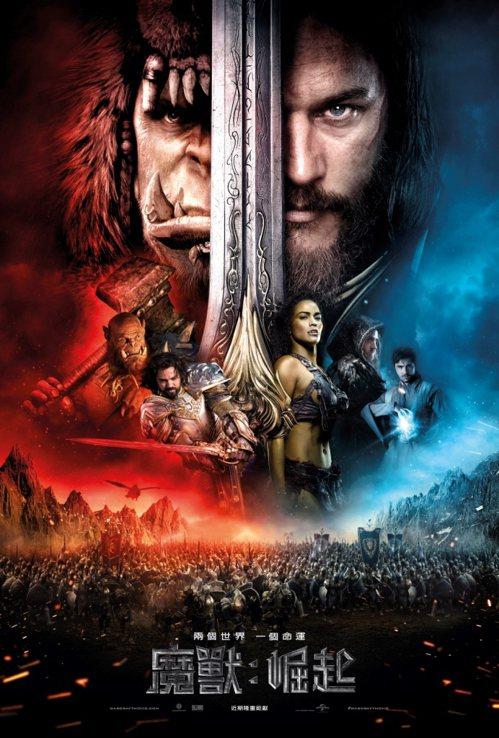 透過電影《魔獸:崛起》認識魔獸的史詩時刻、體驗魔獸的經典故事。