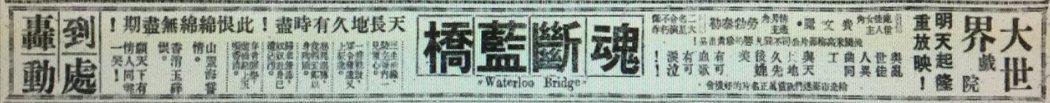 圖/翻攝自民國37年台灣新生報