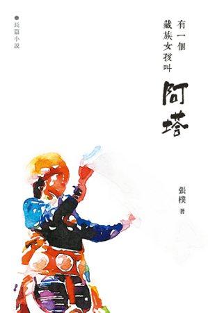 《有一個藏族女孩叫阿塔》書影。 圖/自由文化提供