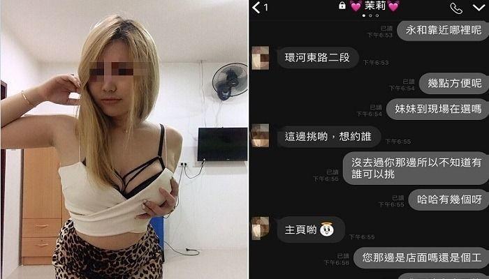 LINE已成為應召站業者散播賣淫資訊的工具。 圖/報系資料照