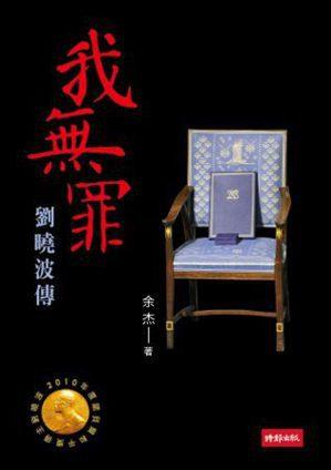 書名:《我無罪:劉曉波傳》電子書作者:余杰出版社:時報出版 出版日期...