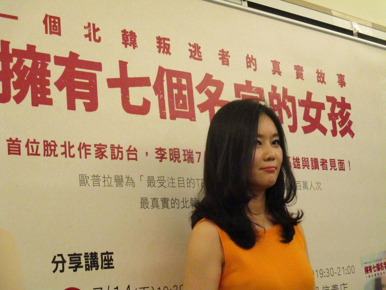 李晛瑞描述脫北經歷的著作「擁有七個名字的女孩」,迄今有13國譯本。記者陳宛茜/攝...