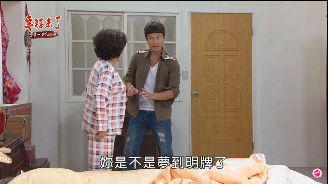 陳淑芳(左)、王建復演出「幸福來了」祖孫情互動逗趣。圖/翻攝YouTube