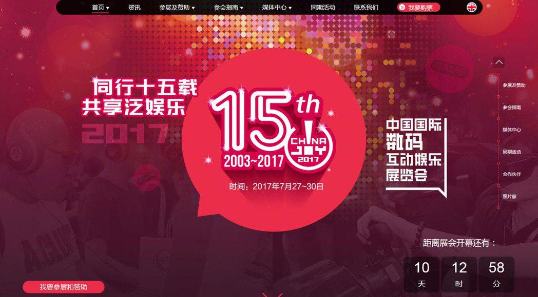 圖/擷自「China Joy」官方網站