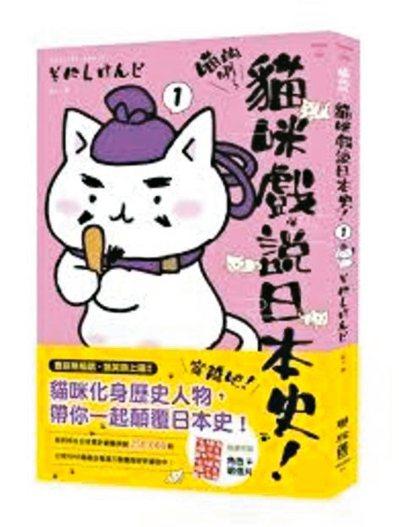 《貓咪戲說日本史》 聯經/提供