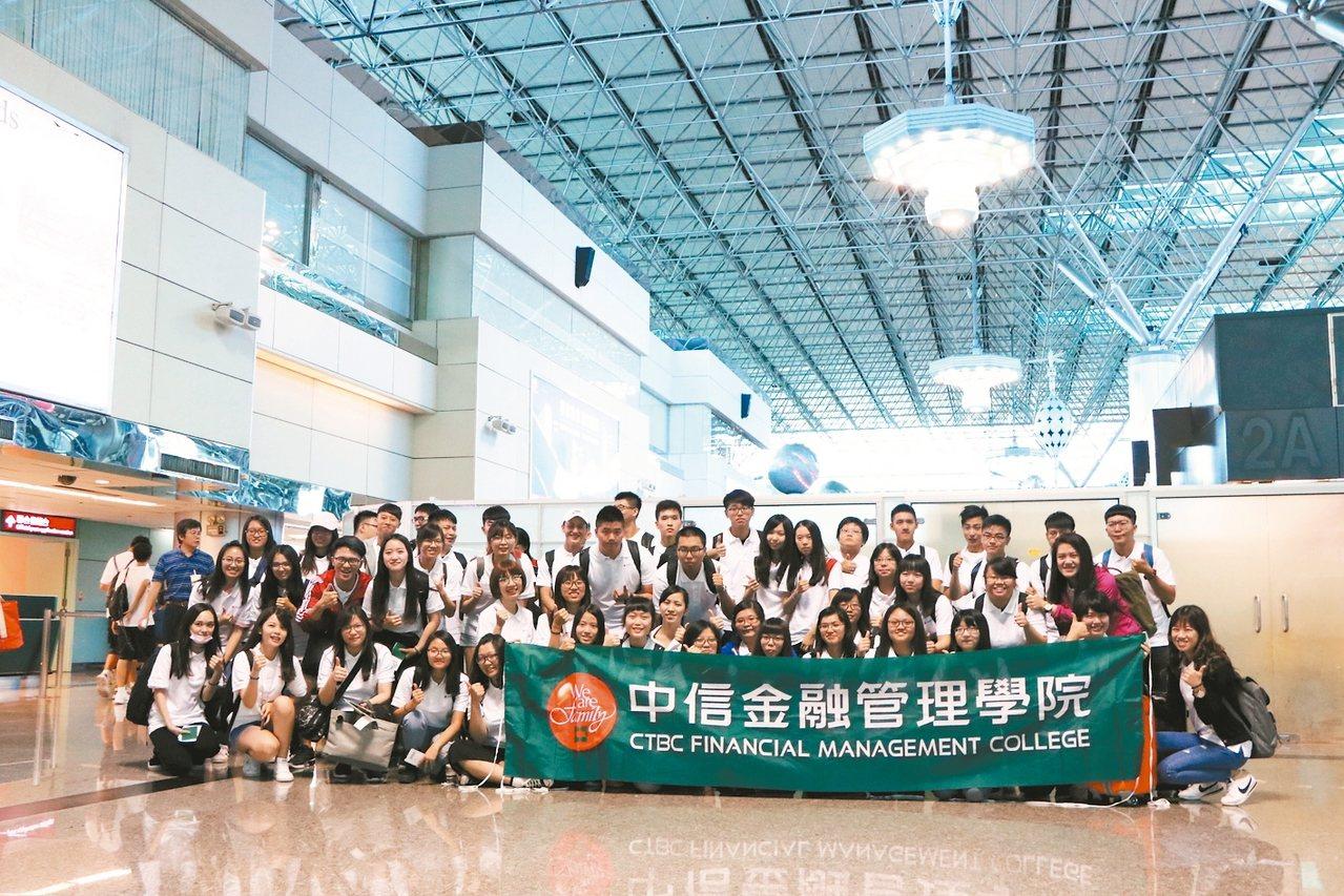 中信金融管理學院贊助近百名菁英生赴日本、菲律賓海外金融見習,今天出發。 中金院/...