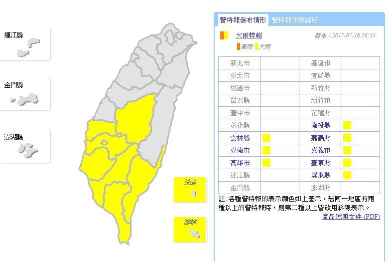 中央氣象局發布8縣市大雨特報。圖擷自中央氣象局