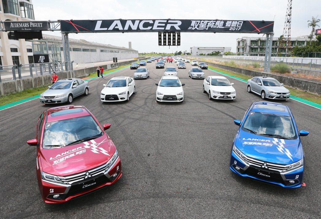 中華汽車在屏東大鵬灣賽車場舉辦「LANCER馭望奔馳體驗日」,歷代Lancer大...