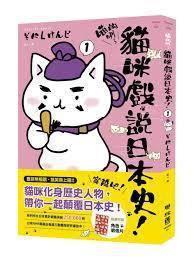 《貓咪戲說日本史》。圖/聯經提供